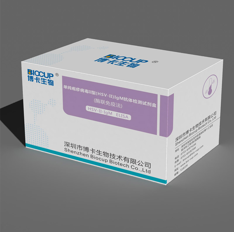 HSV Ⅱ IgM detection kit